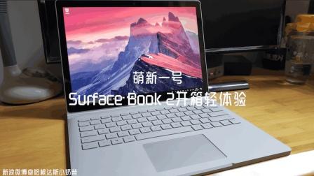 「萌新一号」Surface Book 2开箱轻体验