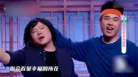 岳云鹏陈赫扮演F4, 熟悉的音乐一响起, 画面真的