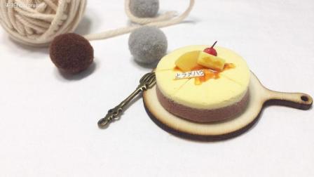 巧克力夹心芒果慕斯粘土蛋糕