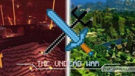 坑爹哥解说 我的世界亡灵战争2血色战争 P1: 再续前缘 按Q释放剑气