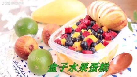 盒子水果蛋糕, 简单粗暴水果随意搭配西瓜奇异果、草莓等