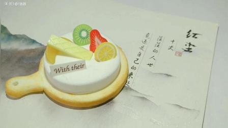 手工仿真粘土蛋糕