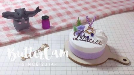 紫色粘土蛋糕教程