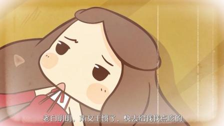 CH明明《白橙明秘宝传说》第四集: HIM居然调戏妹子
