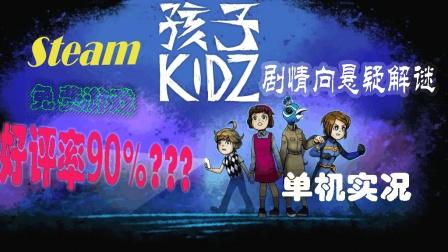 【孩子KIDZ】浅浅❤国产单机悬疑解谜