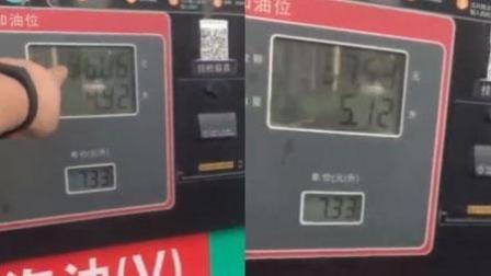 """火龙果传媒 第一季 兰州一加油站被曝""""提枪走字"""" 回应:设备故障"""