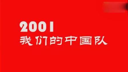 2001年中国男足冲进世界杯全纪录, 让无数球迷看了泪流满面