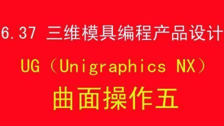 6.37、三维模具编程产品设计——UG曲面操作五