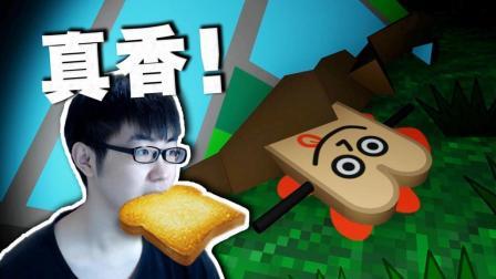 史上最奇葩恐怖游戏 玩了这个你还敢吃吐司面包吗?