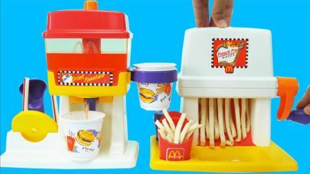 麦当劳薯条机制作可以吃的薯条和会变色的饮料