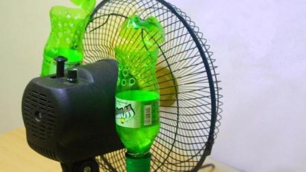 自制小空调, 只要两个可乐瓶就能做, 还能当饮水机!