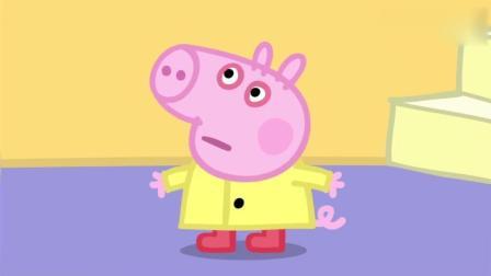 小猪佩奇-下雨天乔治出去玩却不戴帽子 结果刚回家就患上感冒了