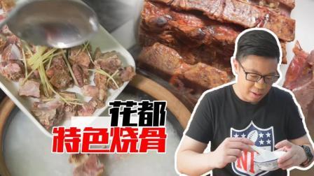 广州︱今天要去花都探店, 因为听说, 当地有一种特色美食非常好吃!