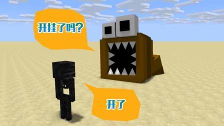 MC动画怪物学院《挑战沙漠蠕虫》, 凋灵骷髅和沙漠蠕虫确认了眼神