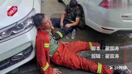 感恩有你【致敬! 消防战士救火累到虚脱……】