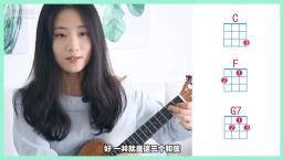 尤克里里零基础教学第3课 简单和弦转换练习