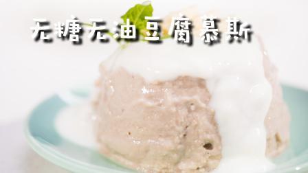 只要一块豆腐一盒牛奶就能做的免烤慕斯蛋糕,冰凉香甜入口即化