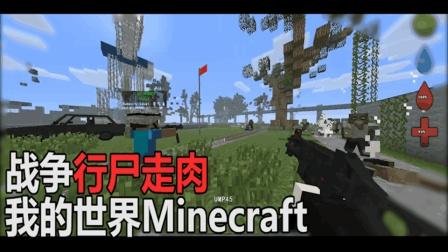 战争行尸走肉【我的世界Minecraft】多人组队