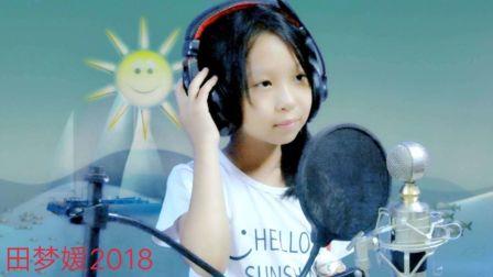 最新MV《彩虹的约定》田梦媛9周岁成长录