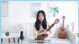 11.《小情歌》弹唱综合教学