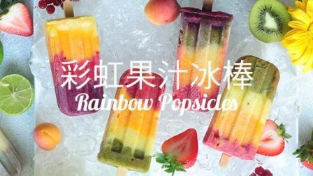 彩虹果汁冰淎  现打新鲜水果渐层  多种颜色一次过装模