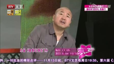 刘能+杨树林小品《垃圾在飞》套路深, 搞笑又现实