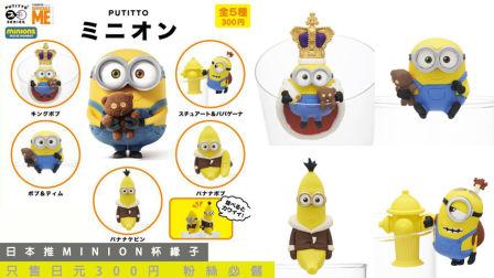 日本推Minion杯緣子 只售日元300円 粉絲必儲