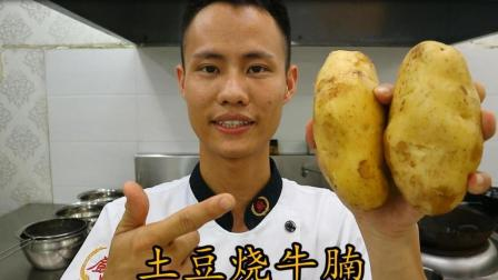 """厨师长教你: """"土豆烧牛腩""""的家常做法, 色佳味美, 香气扑鼻"""