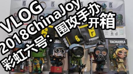 【酷改】VLOG•2018China Joy•彩虹六号: 围攻手办开箱