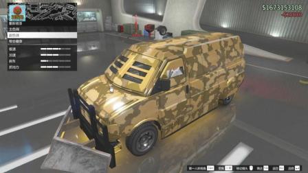亚当熊GTA5 线上土豪: 运货车原来也可以改装成这样, 非常坚固