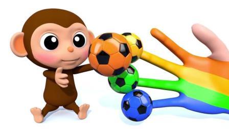 益智: 色彩启蒙, 宝宝们和小猴子一起用足球学英语识颜色