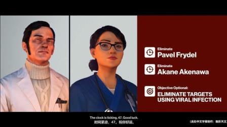 杀手6 难寻目标ET#21-外科医生