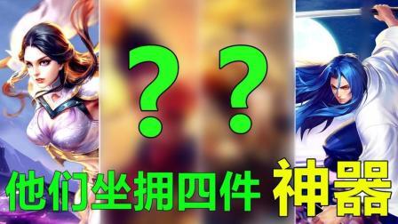 王者荣耀: 大有来头的四大神器, 第一男玩家很想要!