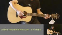 摩登兄弟版《走马》吉他弹唱教学G调男生版陈粒【友琴吉他】