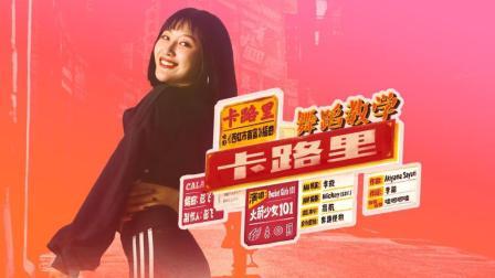 """【跳跳舞分钟】火箭少女101""""绝版""""单曲卡路里舞蹈教学"""