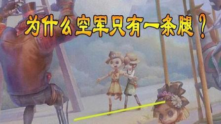 第五人格: 玩家发现空军少了一条腿, 过了一会却