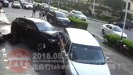 交通事故合集20180811