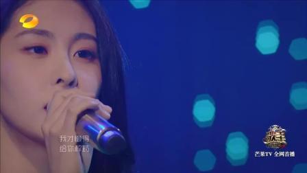 【我是歌手】-张碧晨《你给我听好》惊艳美炸!