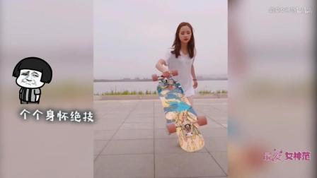 抖音女神小姐姐真好看滑板教学视频