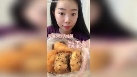 乾隆酥饼蟹黄小贝, 海苔肉松小贝