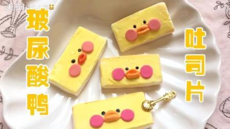 玻尿酸鸭吐司昨晚直播有几位小可爱把自己头像换成玻尿酸鸭