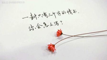 一封只有三个字的情书, 你怎么写?