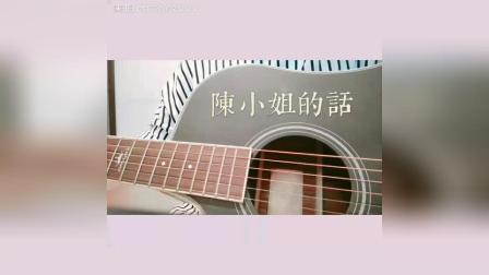 《陈小姐的话》吉他弹唱