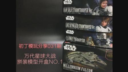 【初丁模玩分享031期】万代星球大战1/12拼装模型汉索罗及卢克开盒