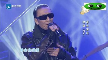谢贤与观众合照, 唱谢霆锋的《因为爱所以爱》, 大呼压力大!