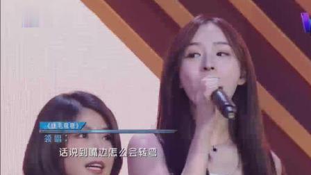 二珂实力领唱, 白凯南搞笑接唱, 王祖蓝现场为白凯南洗头, 哈哈!