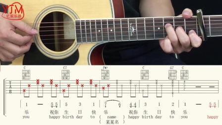 生日快乐歌 吉他弹唱教学