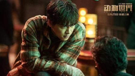李易峰想通过《动物世界》转型做动作演员?