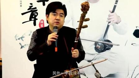 陈军二胡快弓示范: 快弓演奏很重要的一点, 要学会节省自己的体力