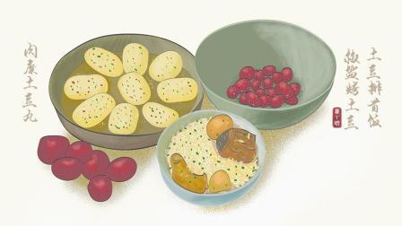 红皮土豆怎么吃? 土豆餐做起来: 土豆排骨焖饭、肉糜土豆丸、椒盐小土豆